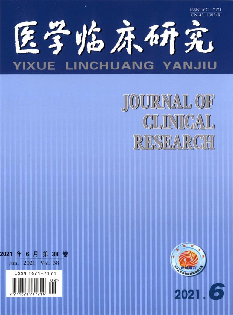 医学临床研究
