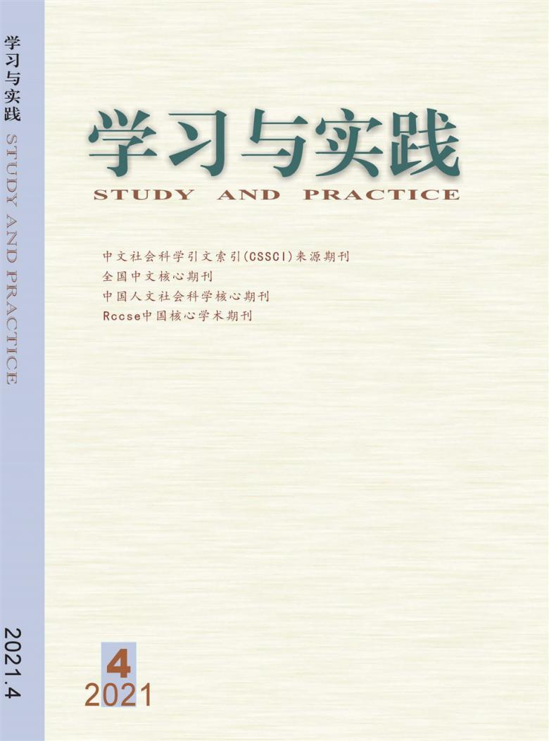 学习与实践