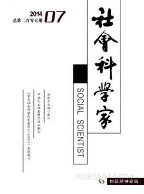 社会科学家杂志