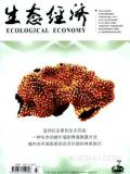 生态经济期刊投稿