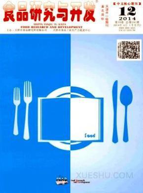 食品研究与开发杂志