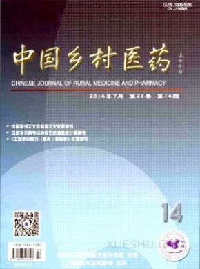 中国乡村医药杂志