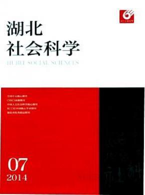 湖北社会科学杂志