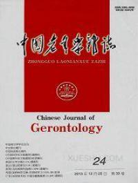 中国老年学期刊