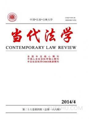 当代法学杂志