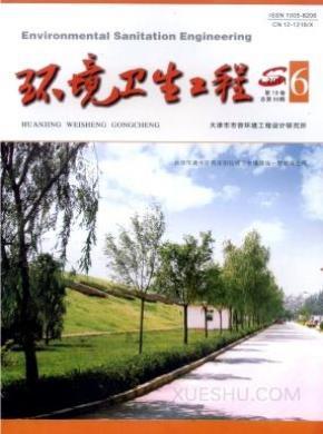 环境卫生工程杂志