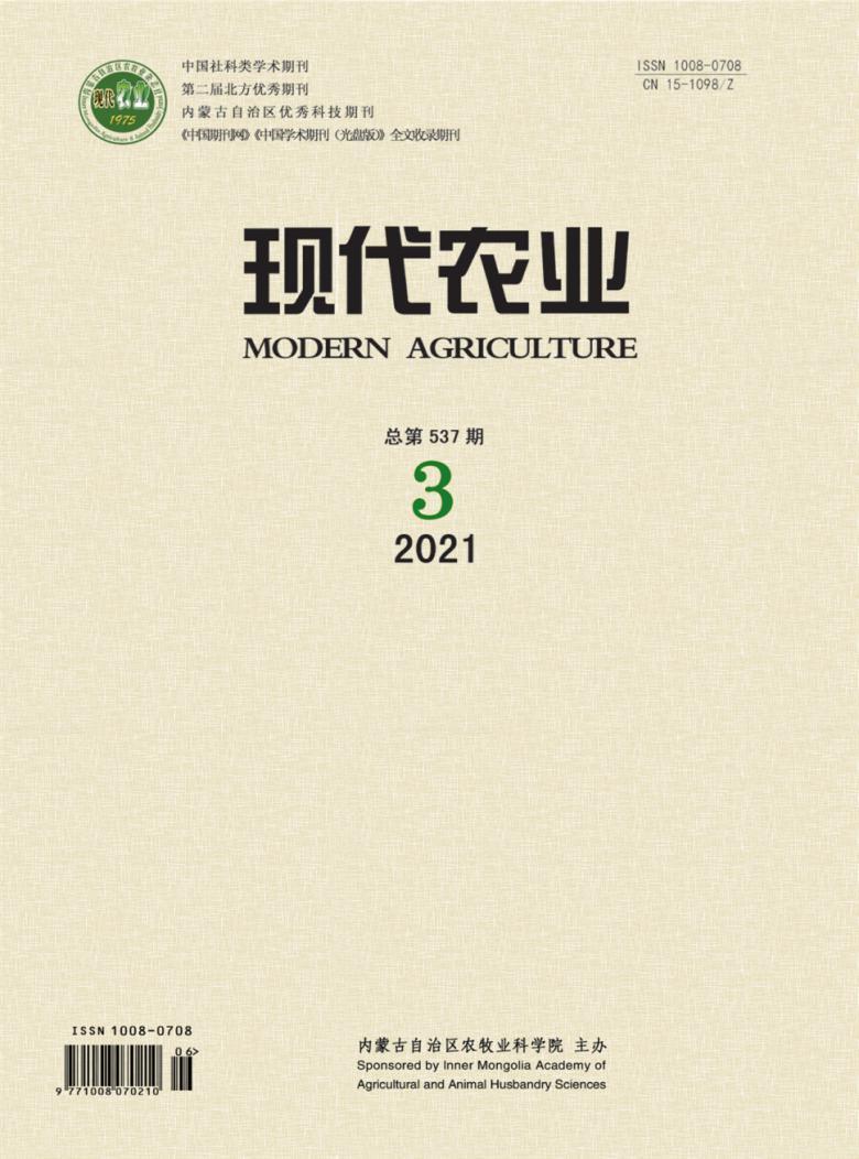 现代农业论文