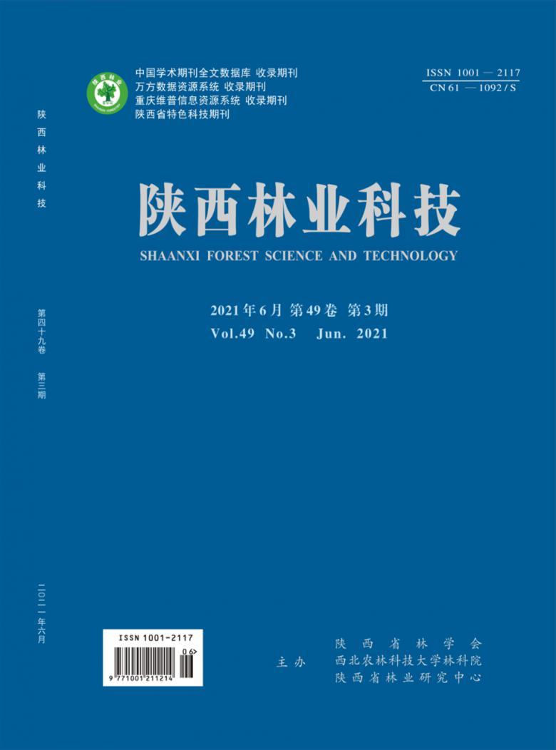 陕西林业科技