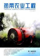 热带农业工程