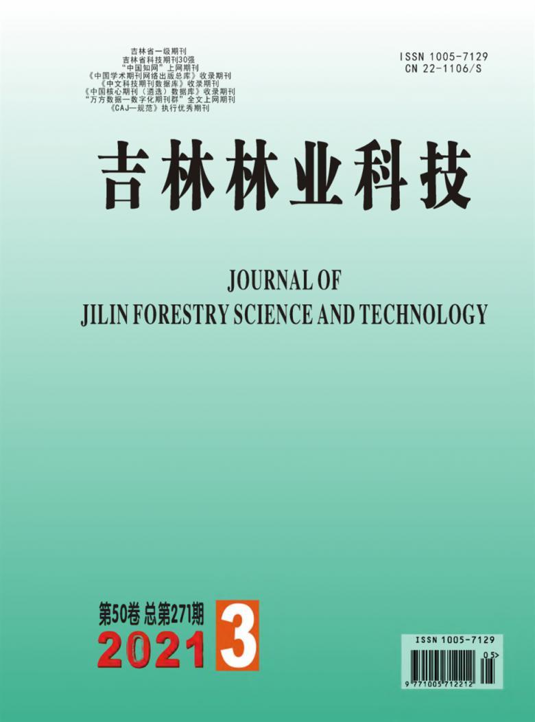 吉林林业科技