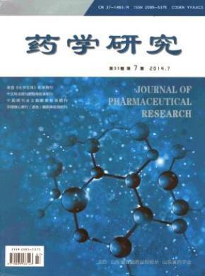 药学研究杂志