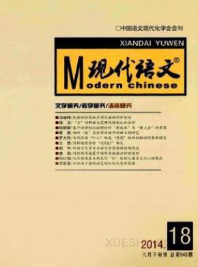 现代语文杂志