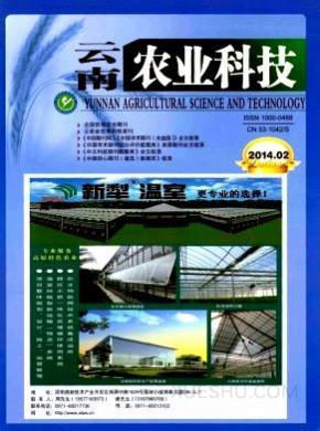 云南农业科技杂志