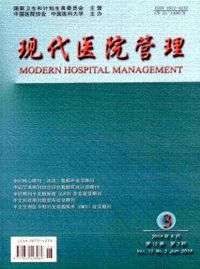 现代医院管理杂志社