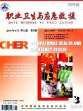 职业卫生与应急救援