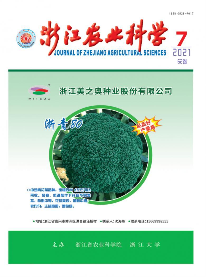浙江农业科学