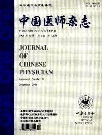中国医师期刊