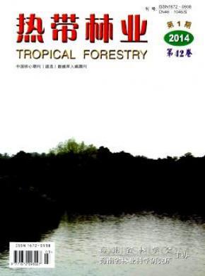 热带林业杂志
