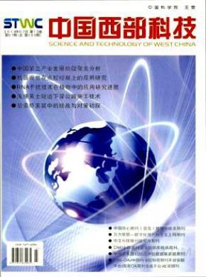 中国西部科技杂志