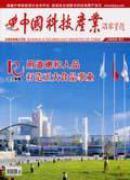 中国科技产业