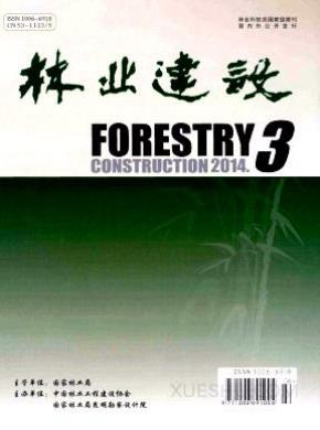 林业建设杂志