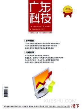 广东科技杂志