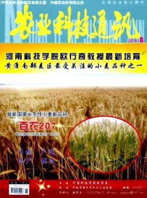 农业科技通讯杂志