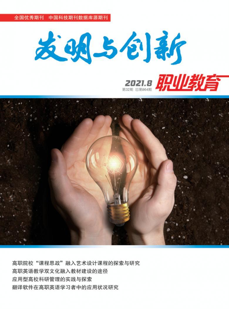 发明与创新