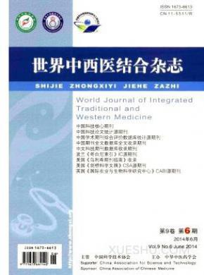 世界中西医结合杂志