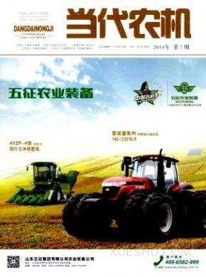 当代农机杂志