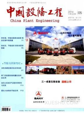 中国设备工程杂志
