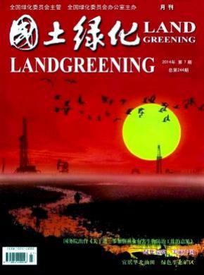 国土绿化杂志