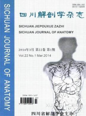 四川解剖学杂志社