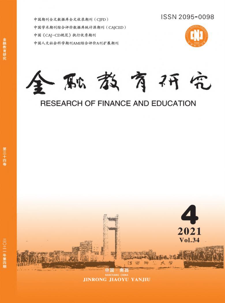 金融教育研究