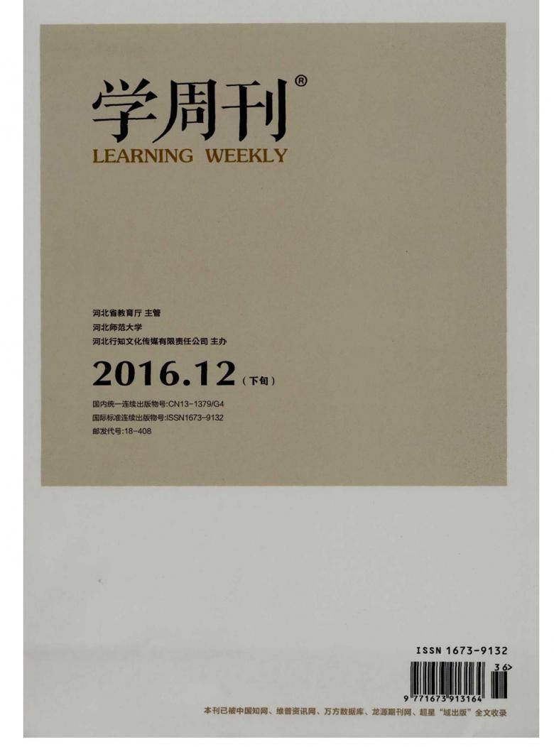 学周刊杂志社