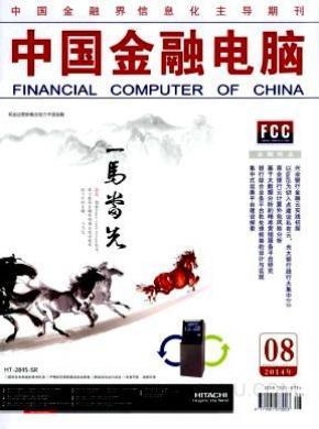 中国金融电脑杂志