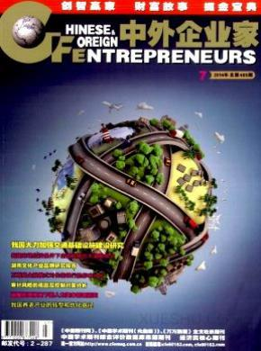 中外企业家杂志