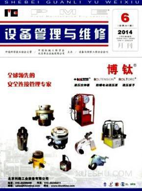 设备管理与维修杂志