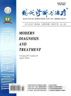 现代诊断与治疗杂志