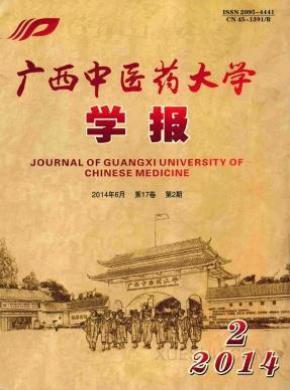 广西中医药大学学报杂志