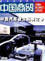 中国商贸杂志社