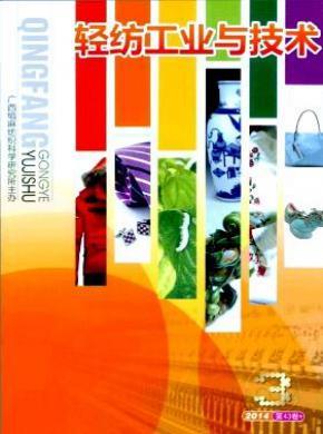 轻纺工业与技术杂志