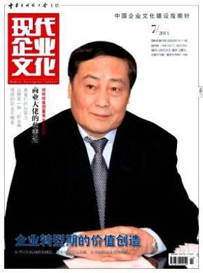 现代企业文化杂志