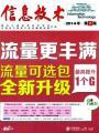 信息技术杂志社