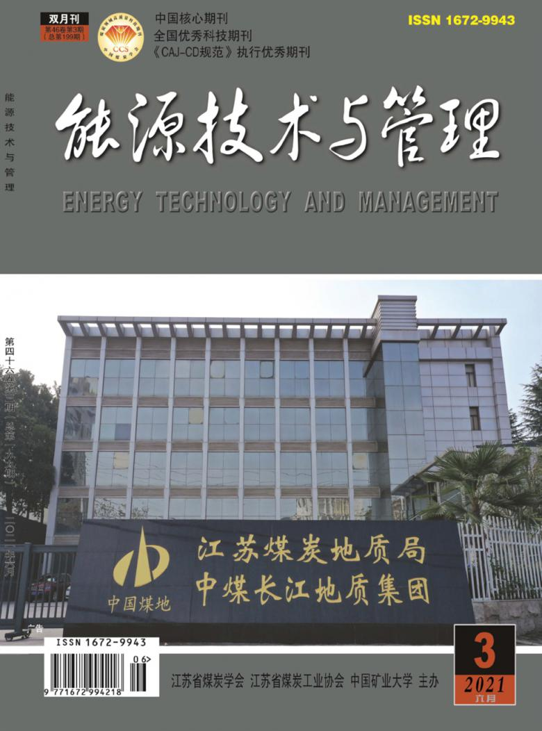 能源技术与管理