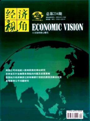 经济视角杂志