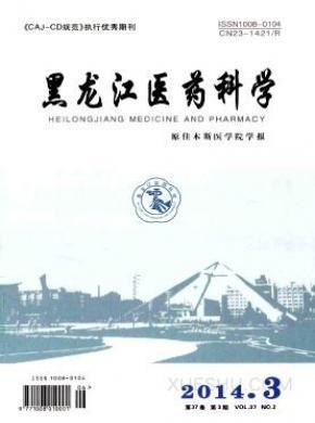 黑龙江医药科学杂志社