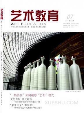 艺术教育杂志