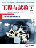 工程与试验