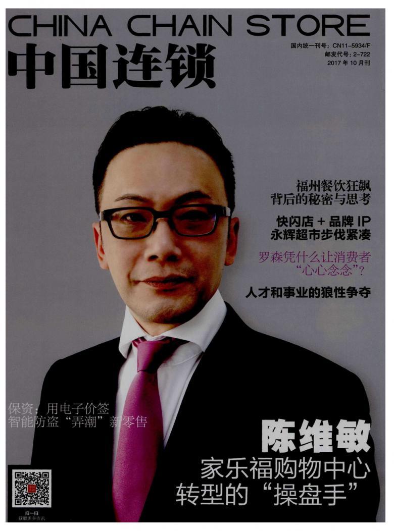 中国连锁论文